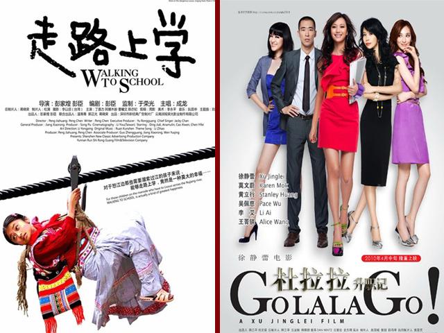 Primera Muestra de Cine Chino en la Ciudad de México, del 4 al 13 de mayo