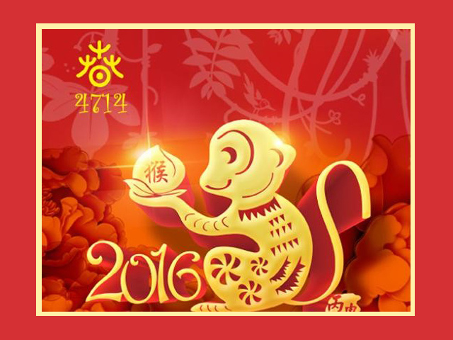 Celebra el Año nuevo chino 2016 en el Museo Nacional de las Culturas